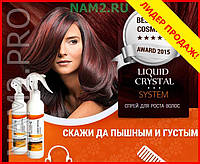 Liquid Crystal System - спрей-активатор роста волос (Ликвид Кристал Систем)