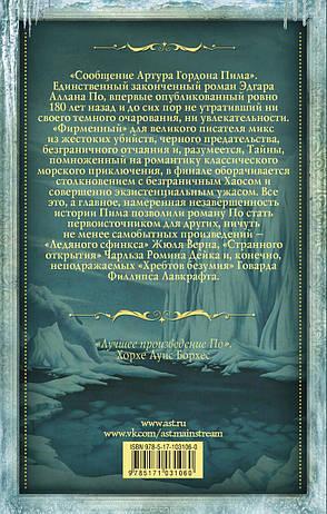 Миры Артура Гордона Пима Эдгар Аллан По, фото 2