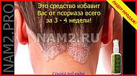 Крем от псориаза Anti Psori NANO (Анти Псори НАНО)