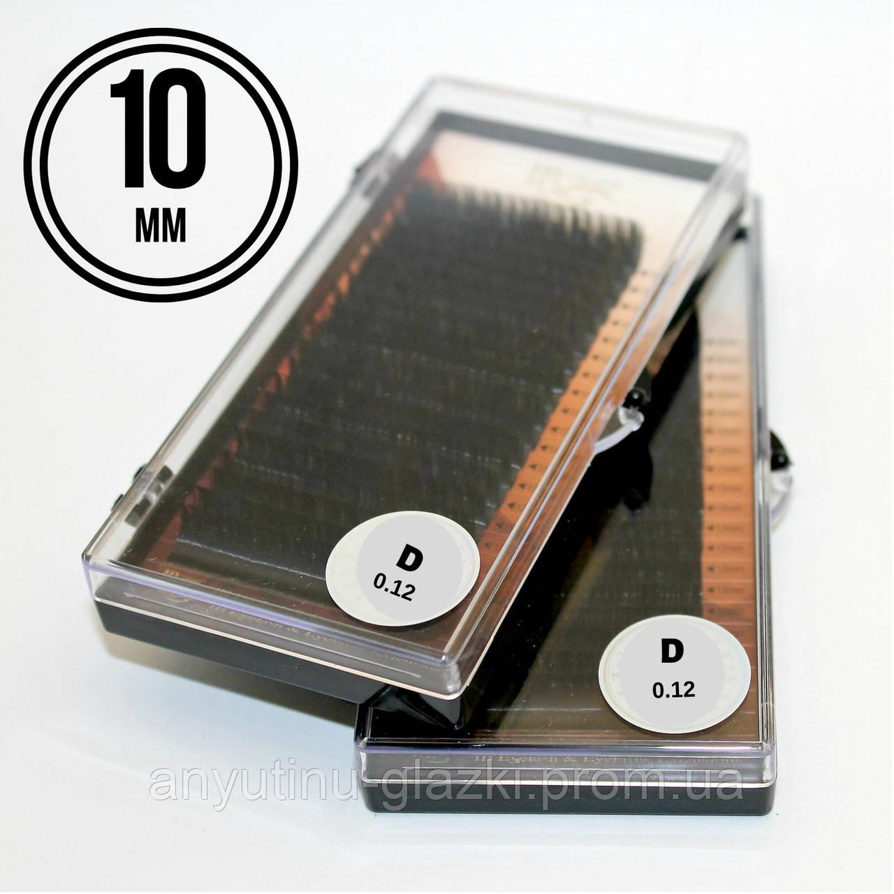 РЕСНИЦЫ I-BEAUTY PREMIUM, 20 ЛИНИЙ D 0.12 (10 мм)