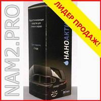 Нано-Актив - водоотталкивающее средство для стёкол и зеркал
