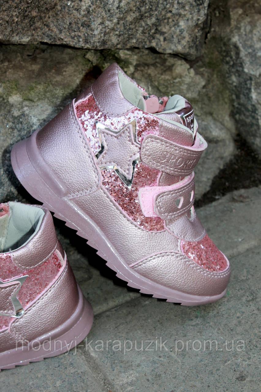 fa93aee97 Детская демисезонная обувь для девочек разм 21-26 -