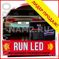 Бегающие поворотники RunLed для любого авто