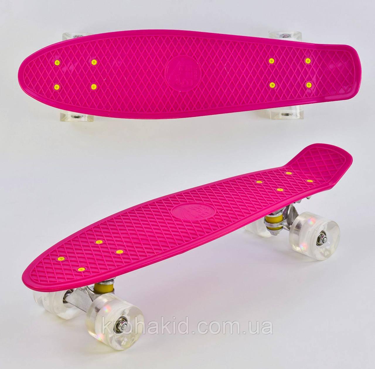 Скейт Пенни борд 9090 Best Board, МАЛИНОВЫЙ, СВЕТ, доска=55см, колёса PU d=6см