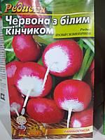 Редис ранний Красный с белым кончиком (КБК) 5 грамм