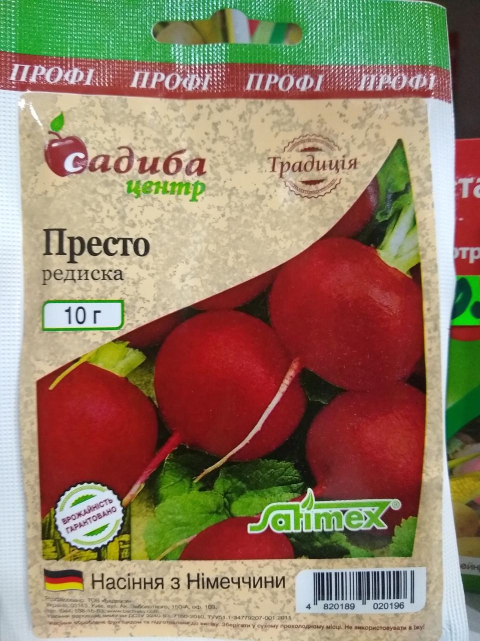 """Редис ранний Престо 10 грамм семена обработаны """"Satimex"""", Германия"""