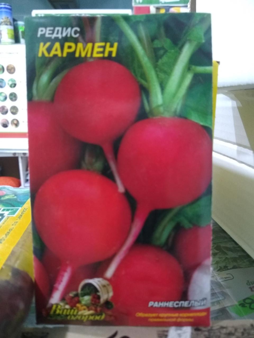 Редис ранній Кармен насіння 5 грам кругла, червоного кольору