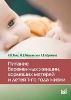 Гмошинская М.В. Питание беременных женщин, кормящих матерей и детей 1-го года жизни