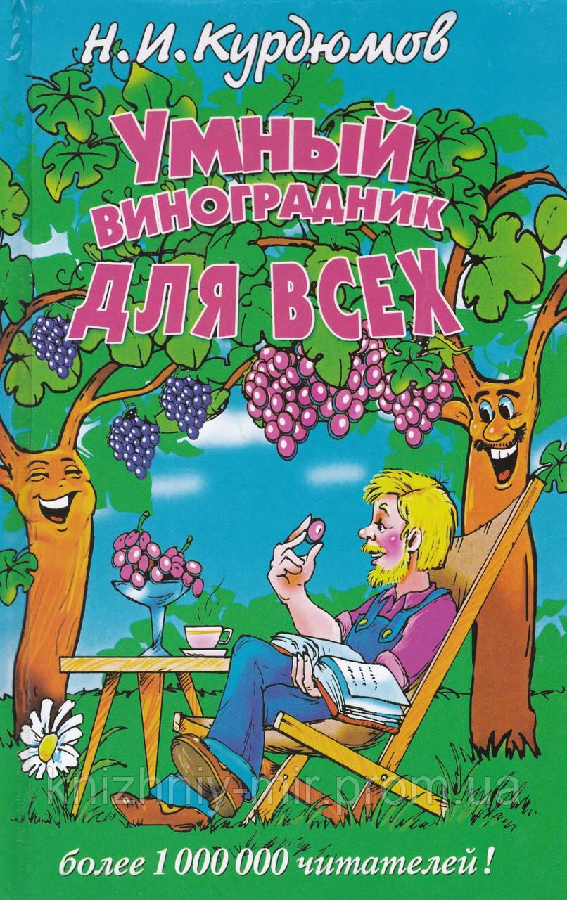 Курдюмов Умный виноградник для всех