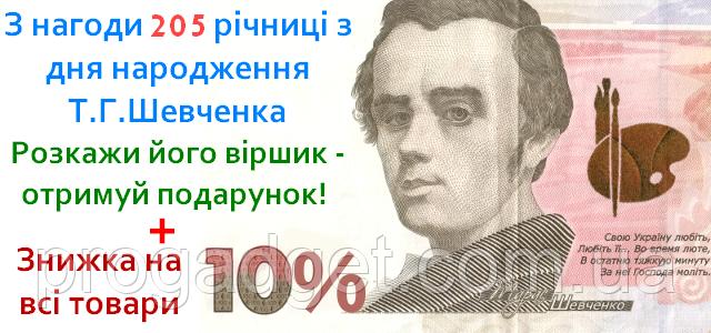 205 річниця Кобзаря