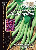 """Фасоль овощная """"Журавушка"""" 15г ТМ Агромакси"""