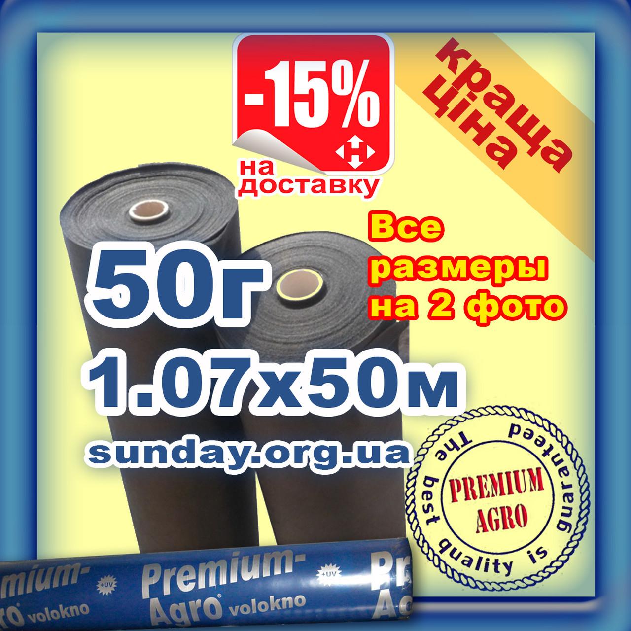 Агроволокно 50г\м.кв 1,07м*50м Черное Premium Agro Польша УФ 4.5%