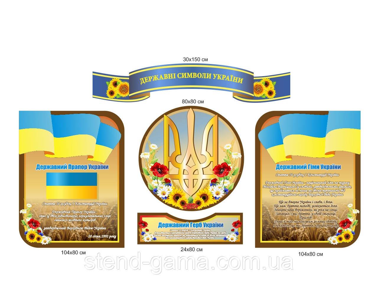 """Комплект інформаційних стендів """"Державні символи Украини"""""""