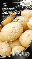 """Картофель """"Баллада"""" 0,01г ТМ Агромакси"""