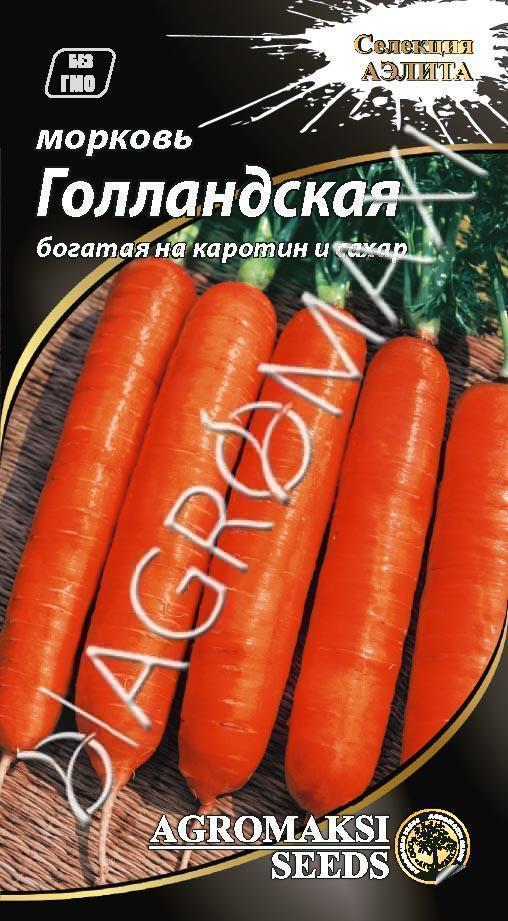 """Морковь """"Голландская"""" 2г ТМ Агромакси"""