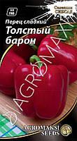 "Перец сладкий ""Толстый барон"" 0,2г ТМ Агромакси"