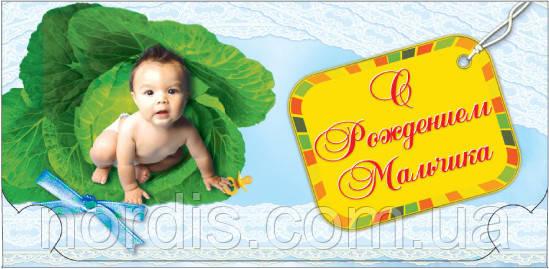 Открытка-конверт для денег.С Новорожденным