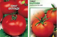 """Томат Баллада, 3г """"ТМ Агромакси"""""""