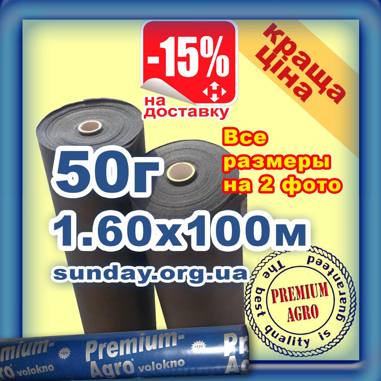 Агроволокно 50г\м.кв 1,60м*100м Черное Premium Agro 4 сезона