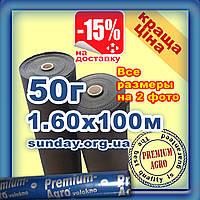 Агроволокно 50г\м.кв 1,60м*100м Черное Premium Agro 4 сезона, фото 1