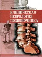 Хабиров Ф.А.  Клиническая неврология позвоночника