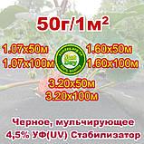 Агроволокно 50г\м.кв 1,07м*100м Черное Premium Agro, фото 2