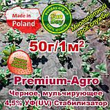 Агроволокно 50г\м.кв 1,07м*100м Черное Premium Agro, фото 4