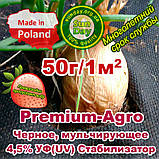 Агроволокно 50г\м.кв 1,07м*100м Черное Premium Agro, фото 5
