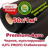 Агроволокно 50г\м.кв 1,07м*100м Черное Premium Agro, фото 8