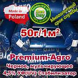 Агроволокно 50г\м.кв 1,07м*100м Черное Premium Agro, фото 9