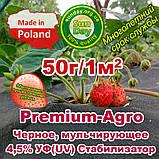 Агроволокно 50г\м.кв 1,07м*100м Черное Premium Agro, фото 6