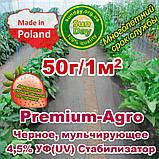 Агроволокно 50г\м.кв 1,07м*100м Черное Premium Agro, фото 7