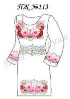 Заготовка на платье женское №113