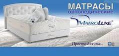 Матрасы Матро