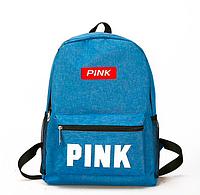 Рюкзак женский городской Pink синий