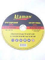 Круг відрізний по металу 125*1,2*0,22  Ataman