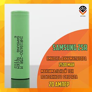 Samsung 25R