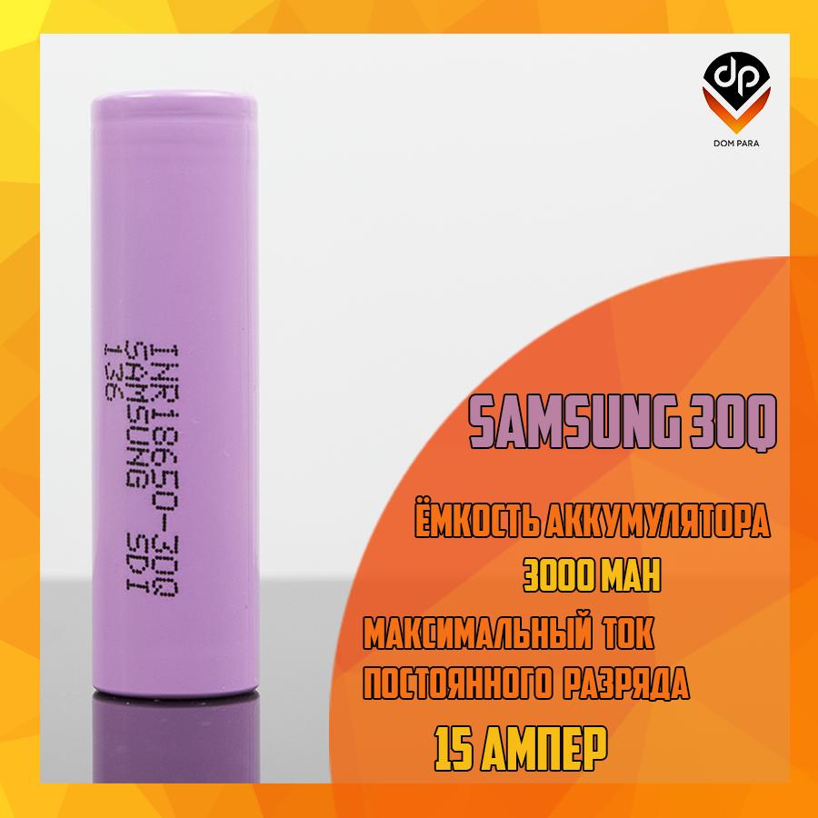 Samsung 30Q