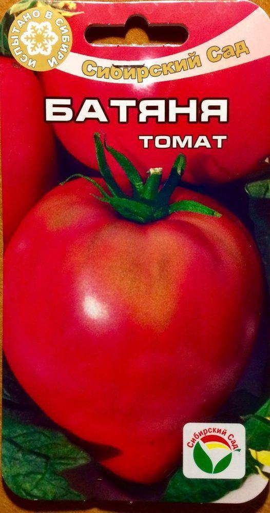 Семена Томат Батяня, 20с, Сиб Сад