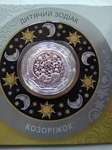 Козоріжок Срібна монета 2 гривні , фото 3
