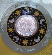 Стрільчик Срібна монета 2 гривні , фото 3
