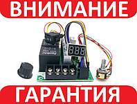 ШИМ регулятор скорости двигателя 10-50В 40A с реверсом