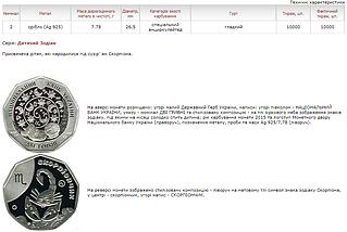 Скорпіончик Срібна монета 2 гривні , фото 3