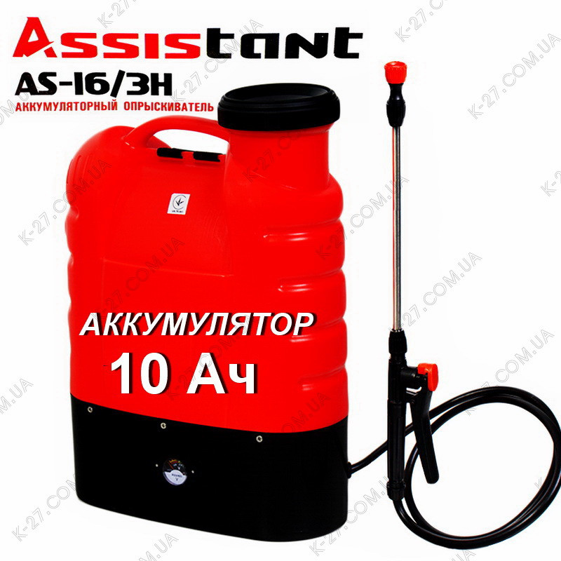 Опрыскиватель аккумуляторный Assistant AS-16/3H (10 Ач)