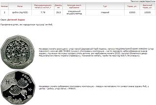 Рибки Срібна монета 2 гривні , фото 3