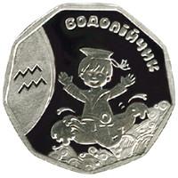 Водолійчик Срібна монета 2 гривні