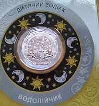 Водолійчик Срібна монета 2 гривні , фото 2