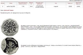 Водолійчик Срібна монета 2 гривні , фото 3