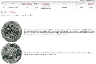 Дівчатко Срібна монета 2 гривні , фото 3
