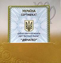 Дівчатко Срібна монета 2 гривні , фото 2